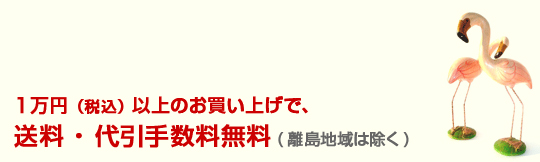 1万円(税込)以上のお買い上げで、送料・代引手数料無料(離島地域は除く)